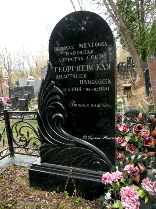 Могила Анастасии Георгиевской. / Фото: www.kinosozvezdie.ru