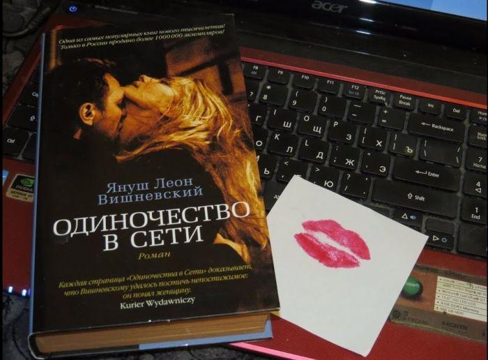 «Одиночество в сети», Януш Вишневский. / Фото: www.ytimg.com