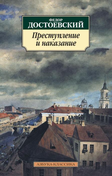 Фёдор Достоевский, «Преступление и наказание». / Фото: www.interkniga.net