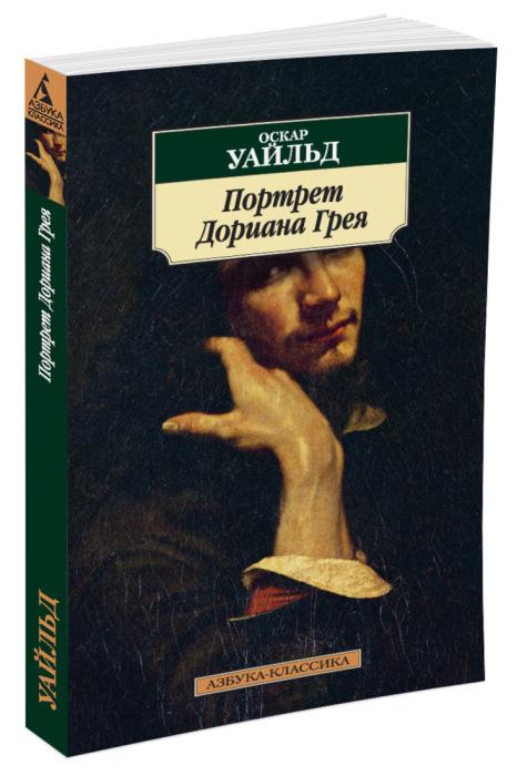 Оскар Уайльд, «Портрет Дориана Грея». / Фото: www.ozone.ru