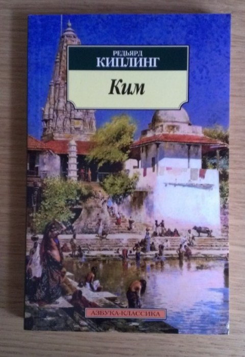 «Ким», Редьярд Киплинг. / Фото: www.labirint.ru