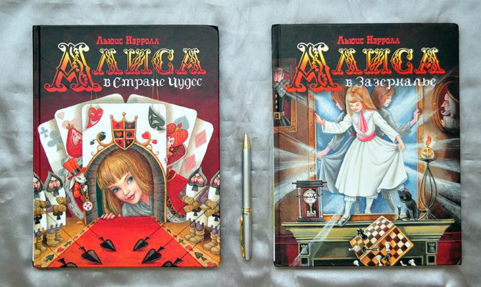«Алиса в Стране чудес» и «Алиса в Зазеркалье», Льюис Кэрролл. / Фото: www.7ya.ru