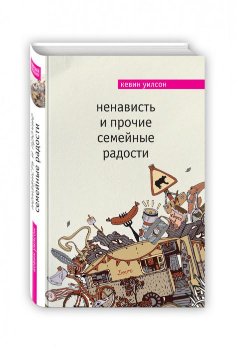 Кевин Уилсон, «Ненависть и прочие семейные радости». / Фото: www.book24.ua