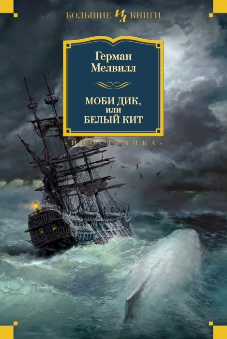 «Моби Дик, или Белый кит», Герман Мелвилл. / Фото: www.e-reading.life
