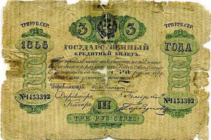 Три рубля 1856 года. / Фото: www.iknigi.net