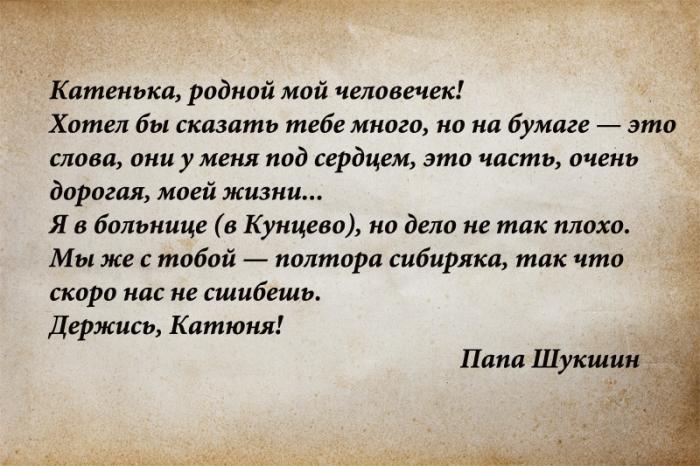 Письмо Василия Шукшина дочери.
