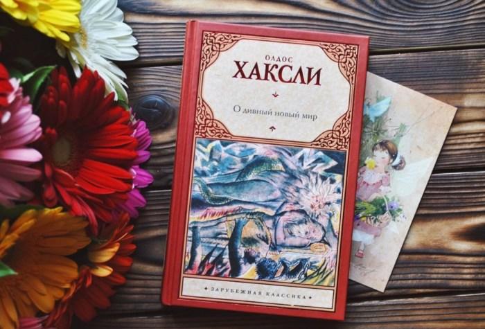 Олдос Хаксли, «О дивный новый мир». / Фото: www.sxodim.com