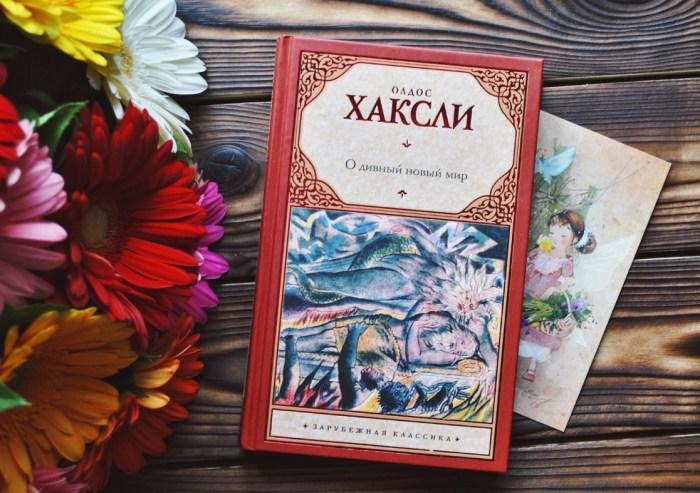 «О дивный новый мир», Олдос Хаксли. / Фото: www.livelib.ru
