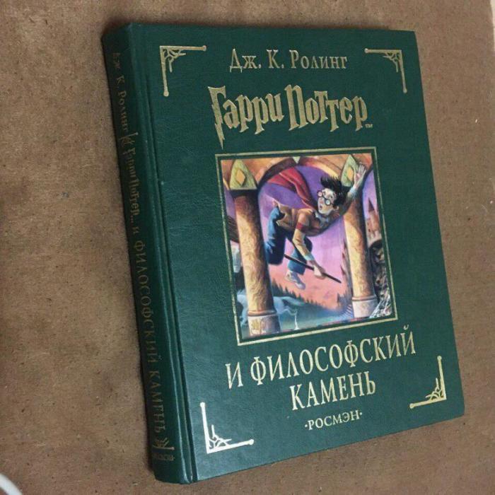 «Гарри Поттер и Философский камень», Джоан Роулинг. / Фото: www.youla.io