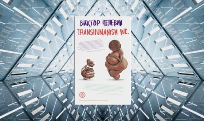 Виктор Пелевин, Transhumanism inc. / Фото: www.buro247.ru