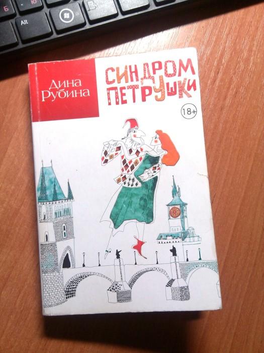 Дина Рубина «Синдром Петрушки». / Фото: www.pravkamchatka.ru