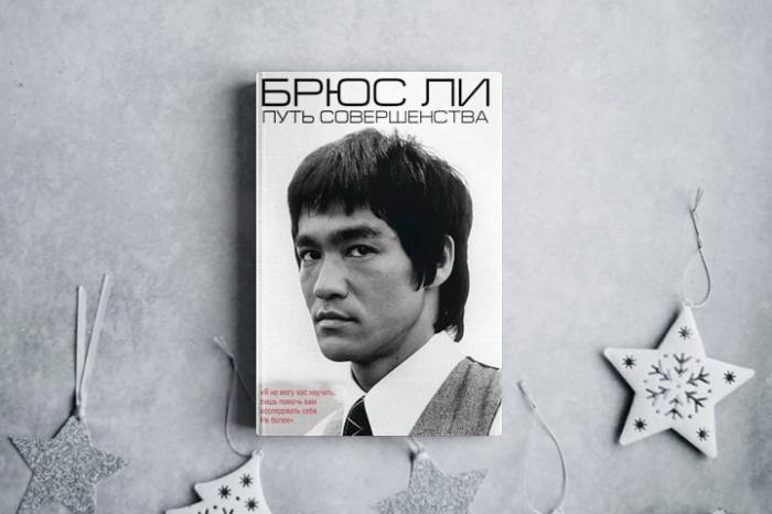 Брюс Ли, «Путь совершенства». / Фото: www.eksmo.ru