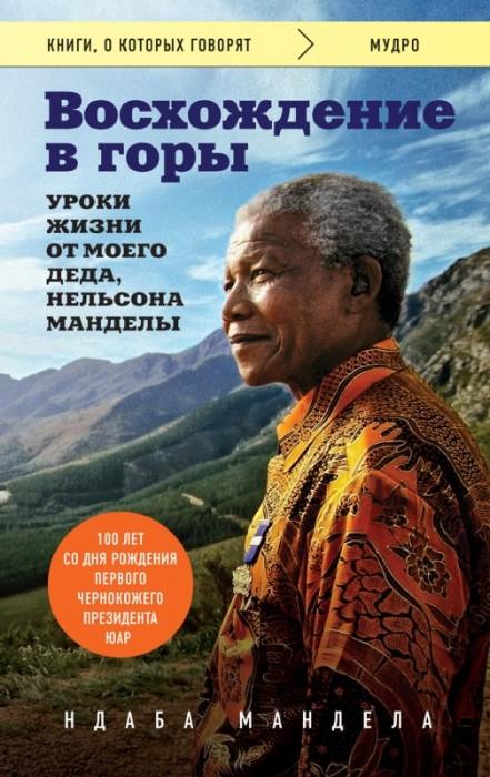 Ндаба Мандела, «Восхождение в горы. Уроки жизни от моего деда, Нельсона Манделы». / Фото: www.bookland.com