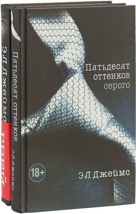 «Пятьдесят оттенков серого», Э.Л. Джеймс. / Фото: www.ozone.ru