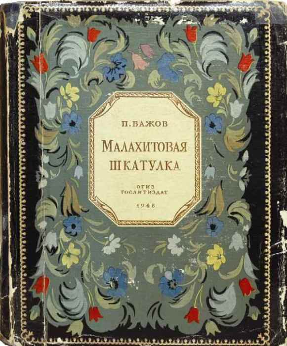 Павел Бажов, «Малахитовая шкатулка». / Фото: www.sovcom.ru