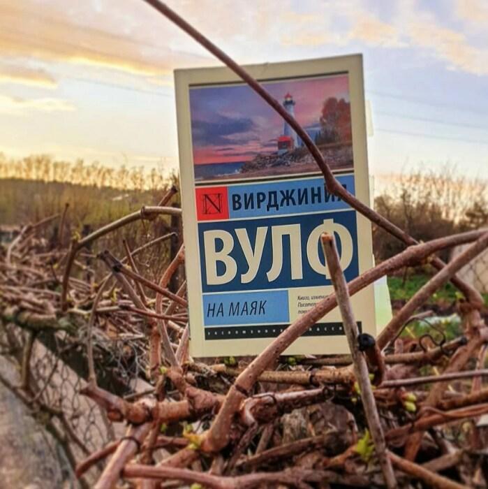 Вирджиния Вулф, «На маяк». / Фото: www.yandex.net