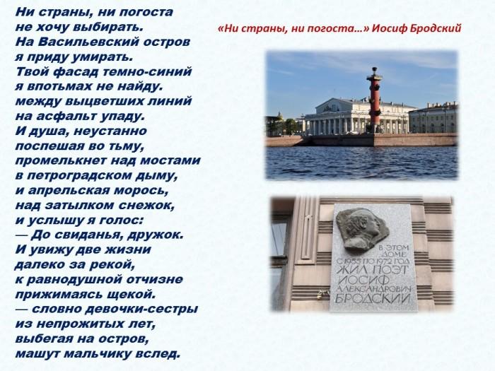 Пронзительные стихи, которые Иосиф Бродский написал ещё на родине. / Фото: www.mycdn.me