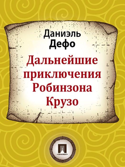 Даниель Дефо, «Дальнейшие приключения Робинзона Крузо». / Фото: www.kbimages1-a.akamaihd.net