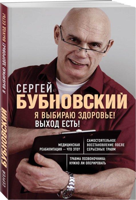 Сергей Бубновский, «Я выбираю здоровье! Выход есть!». / Фото: www.articlerus.ru
