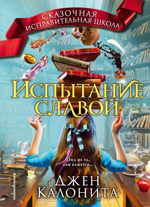 Джен Калонита, «Сказочная исправительная школа. Испытание славой». / Фото: www.bookskazan.ru