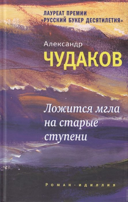 Александр Чудаков, «Ложится мгла на старые ступени». / Фото: www.books.ru