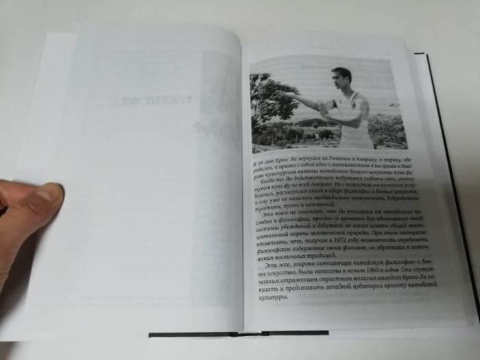 Брюс Ли, «Путь совершенства», страницы. / Фото: www.labirint.ru