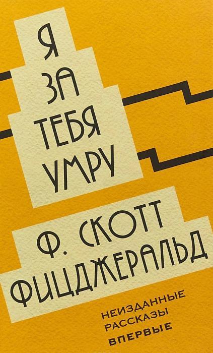 Фрэнсис Скотт Фицджеральд, «Я за тебя умру». / Фото: www..knigograd.com.ua