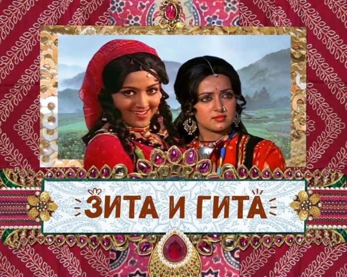 «Зита и Гита». / Фото: www.mycdn.me