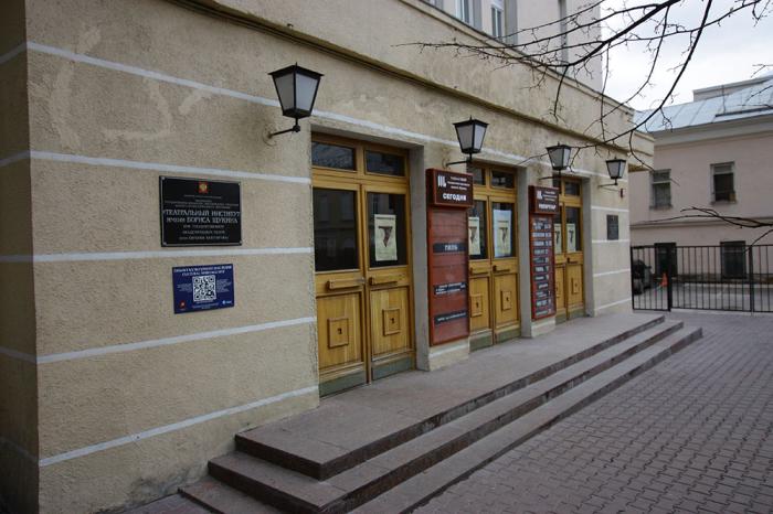 Театральный институт имени Бориса Щукина, где учились друзья. / Фото: www.culture.ru