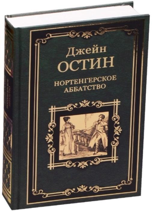Джейн Остин, «Нортенгерское аббатство». / Фото: www.gorod.ru