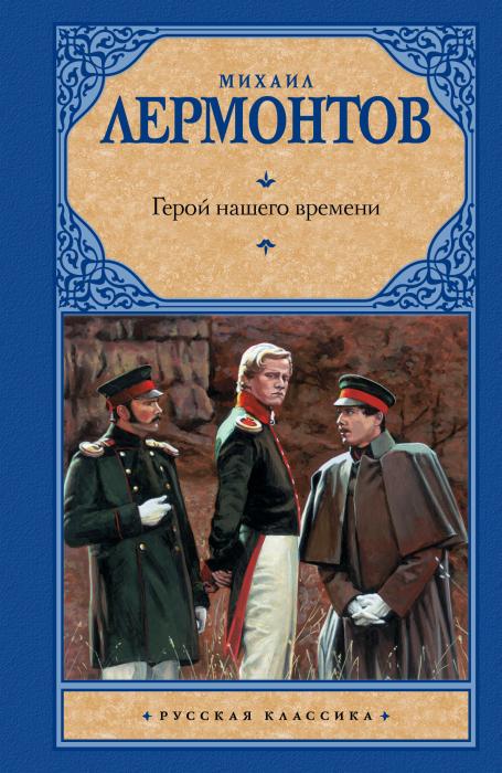 Михаил Лермонтов, «Герой нашего времени». / Фото: www.eksmo.ru
