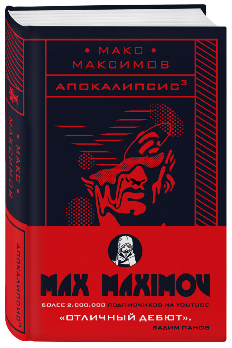 «Апокалипсис3», Макс Максимов. / Фото: www.ozone.ru