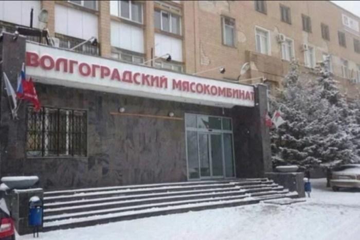 Волгоградский мясокомбинат. / Фото: www.volgograd.doski.ru