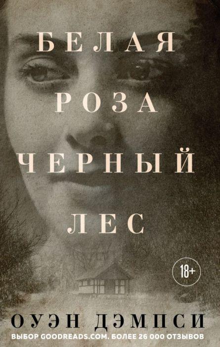 Оуэн Дэмпси, «Белая роза, Черный лес». / Фото: www.7books.ru
