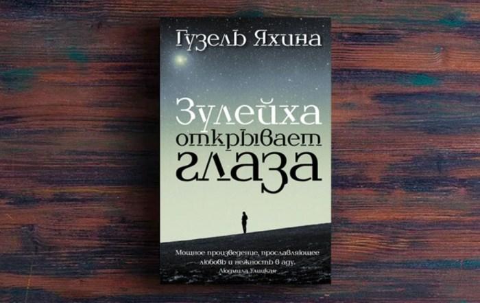«Зулейха открывает глаза», Гузель Яхина. / Фото: www.fb2knigi.ru