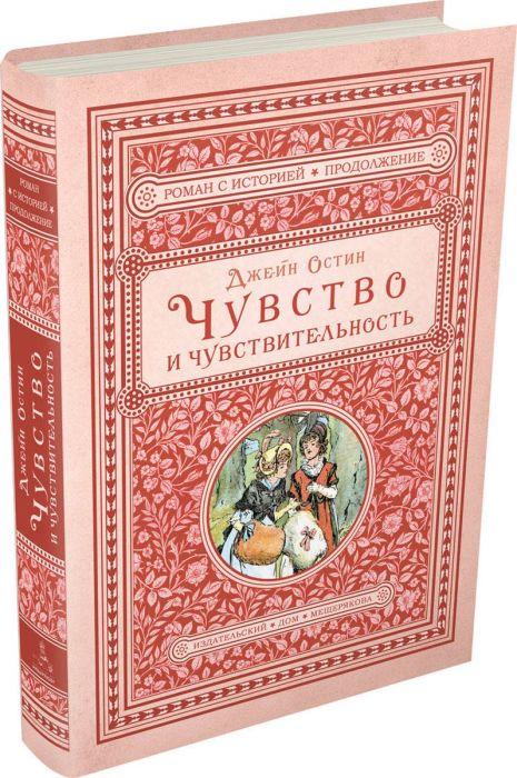 Джейн Остин, «Чувство и чувствительность». / Фото: www.newbookshop.ru