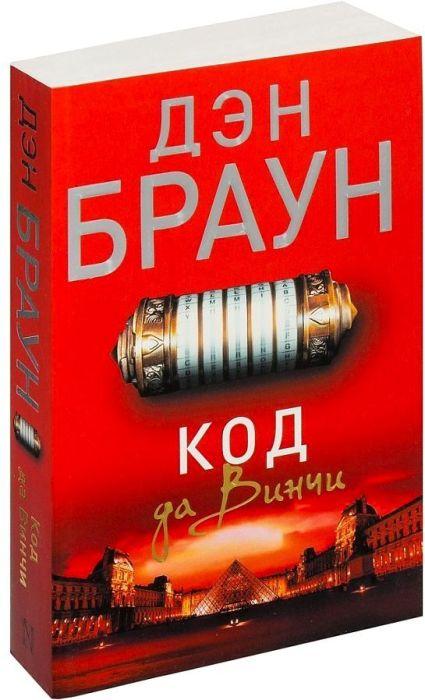 «Код да Винчи», Дэн Браун. / Фото: www.ukazka.ru
