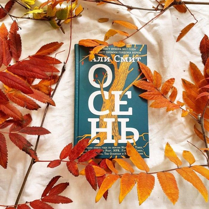 «Осень», Али Смит. / Фото: www.telegra.ph
