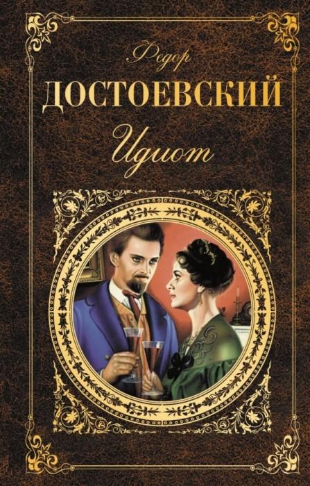 Фёдор Достоевский, «Идиот». / Фото: www.colibribookstore.com