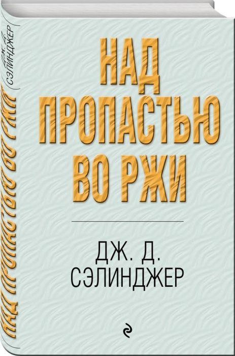 «Над пропастью во ржи», Джером Сэлинджер. / Фото: www.skidka-kazan.ru