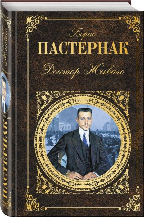 Борис Пастернак, «Доктор Живаго». / Фото: www.book24.ru