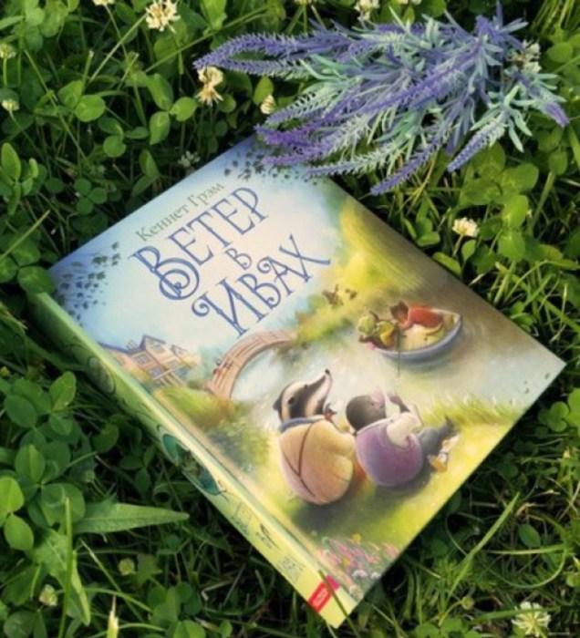 «Ветер в ивах», Кеннет Грэм. / Фото: www.labirint.ru