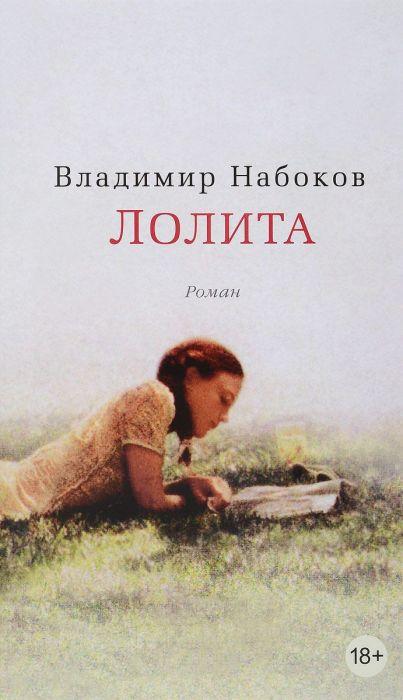 Владимир Набоков, «Лолита». / Фото: www.ozone.ru