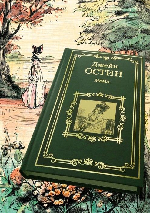 «Эмма», Джейн Остин. / Фото: www.veche.ru