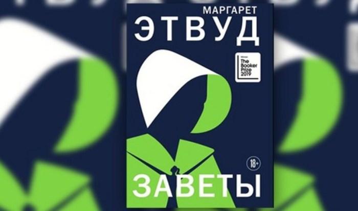«Заветы», Маргарет Этвуд. / Фото: www.ilnews.ru