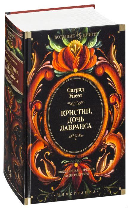 «Кристин, дочь Лавранса», Сигрид Унсет. / Фото: www.ozstatic.by