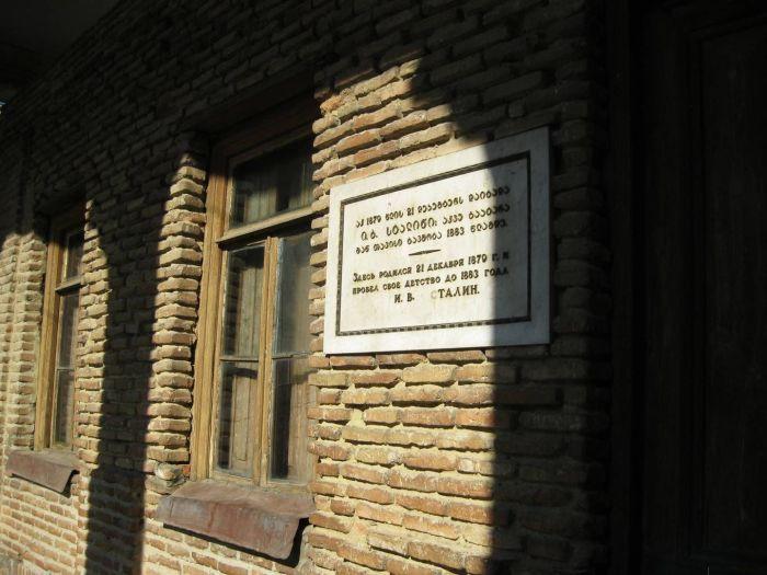 Дом матери Сталина Екатерины Георгиевны Геладзе-Джугашвили. / Фото: www.newsland.com