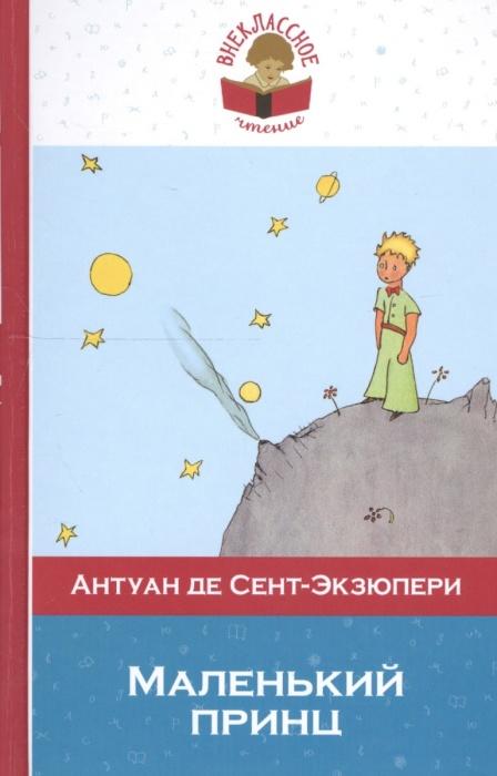«Маленький принц», Антуан де Сент-Экзюпери. / Фото: www.best.goodsfast.ru
