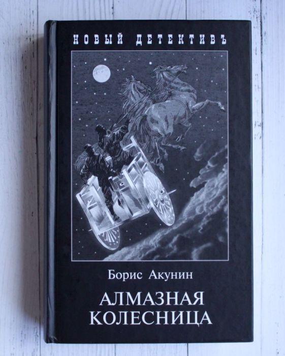 «Алмазная колесница», Борис Акунин. / Фото: www.avito.st