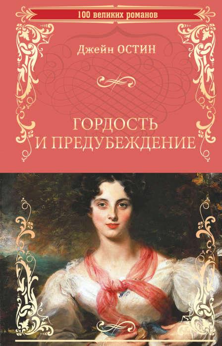 Джейн Остин, «Гордость и предубеждение». / Фото: www.litres.ru
